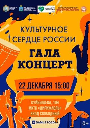 Культурное сердце России концерт в Самаре 22 декабря 2019