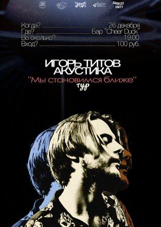 Игорь Титов концерт в Самаре 26 декабря 2019