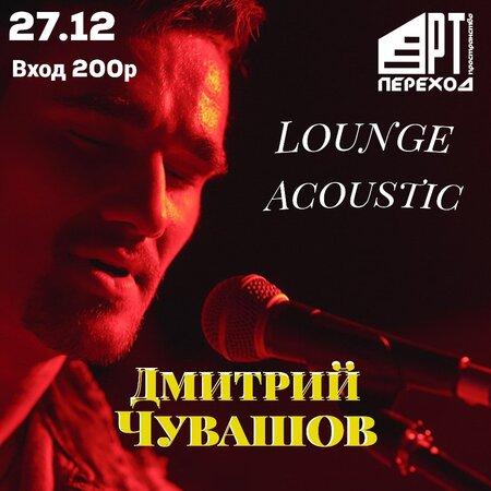 Дмитрий Чувашов концерт в Самаре 27 декабря 2019