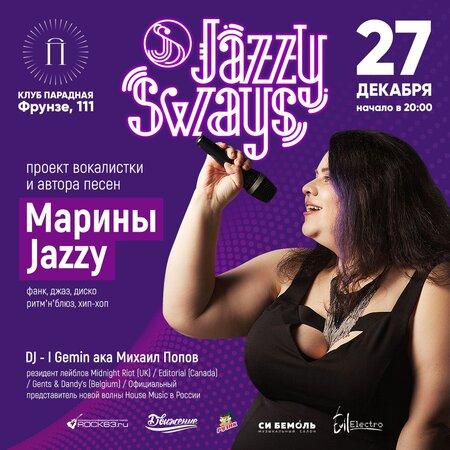 JazzySways концерт в Самаре 27 декабря 2019