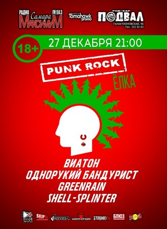Punk Rock New Year Tree концерт в Самаре 27 декабря 2019