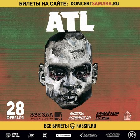 ATL концерт в Самаре 28 декабря 2019