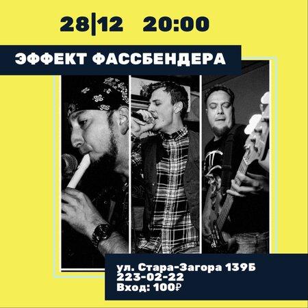 Эффект Фассбендера концерт в Самаре 28 декабря 2019