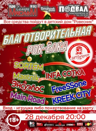 Рок-Ёлка концерт в Самаре 28 декабря 2019