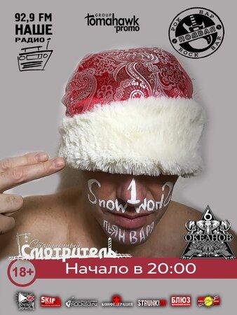 Snow Show концерт в Самаре 1 января 2020