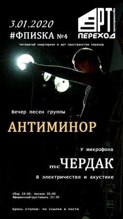 Андрей Чердак концерт в Самаре 2 января 2020