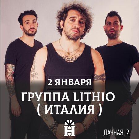 Lithio концерт в Самаре 2 января 2020