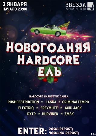 Новогодняя Hardcore Ель концерт в Самаре 3 января 2020