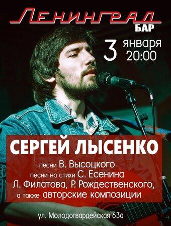 Сергей Лысенко концерт в Самаре 3 января 2020