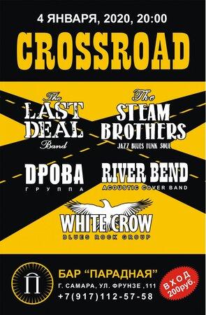 Блюзовый концерт концерт в Самаре 4 января 2020