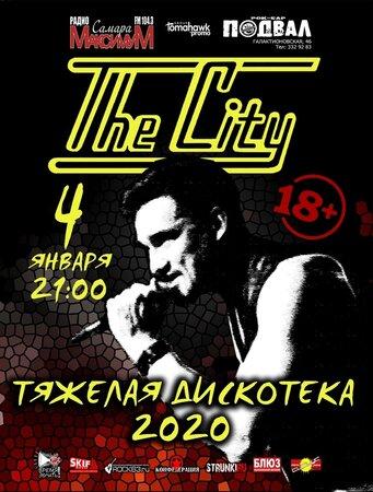 The City концерт в Самаре 4 января 2020