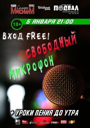 Free Rock концерт в Самаре 5 января 2020