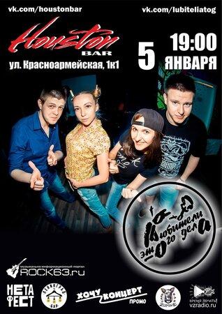 Любители этого дела концерт в Самаре 5 января 2020
