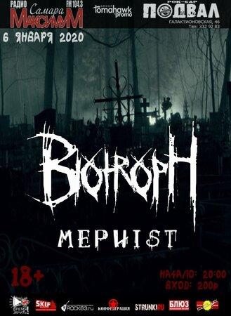 Winter Metal Fest концерт в Самаре 6 января 2020