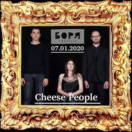 Cheese People концерт в Самаре 7 января 2020