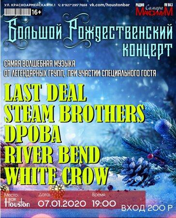 Рождественскй блюз концерт в Самаре 7 января 2020