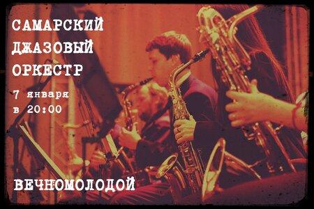 Самарский джазовый оркестр концерт в Самаре 7 января 2020