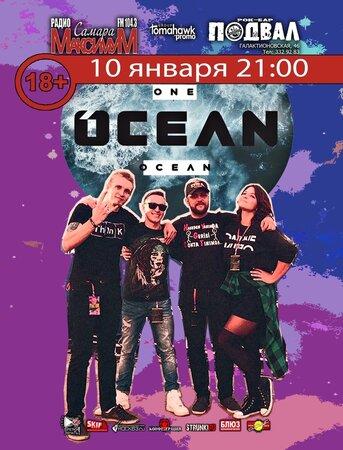 OneOcean концерт в Самаре 10 января 2020