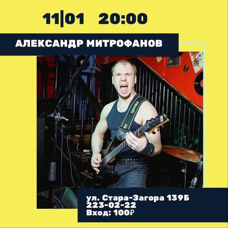 Александр Митрофанов концерт в Самаре 11 января 2020