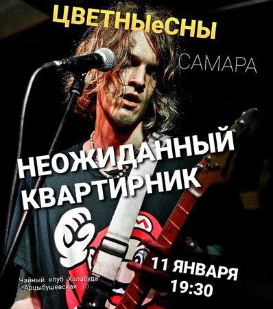 Цветные Сны концерт в Самаре 11 января 2020
