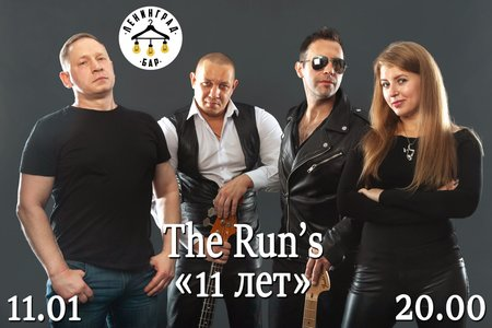 The Run's концерт в Самаре 11 января 2020