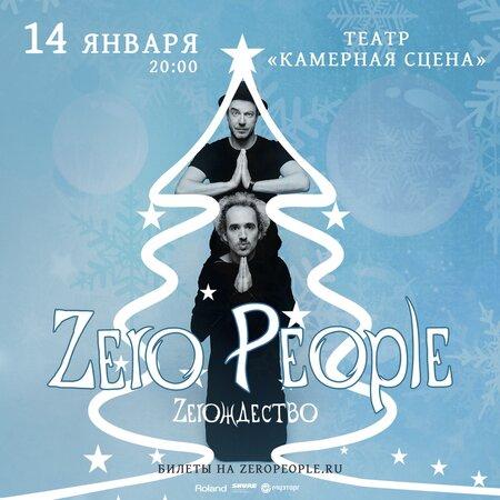 Zero People концерт в Самаре 14 января 2020