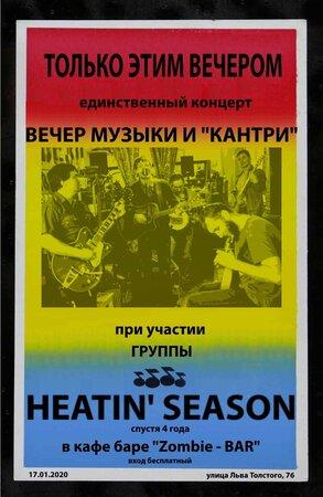 Heatin' Season концерт в Самаре 17 января 2020