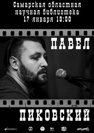 Павел Пиковский концерт в Самаре 17 января 2020