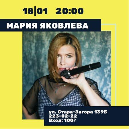 Мария Яковлева концерт в Самаре 18 января 2020