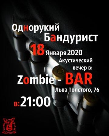 Однорукий Бандурист концерт в Самаре 18 января 2020