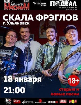 Скала Фрэглов концерт в Самаре 18 января 2020
