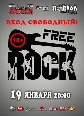 Free Rock концерт в Самаре 19 января 2020