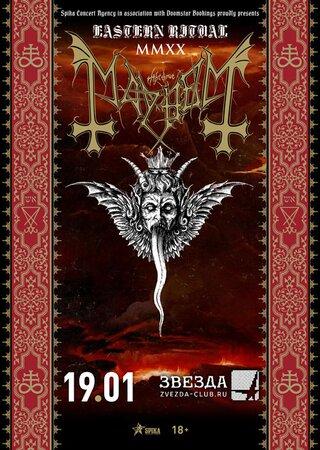 Mayhem концерт в Самаре 19 января 2020