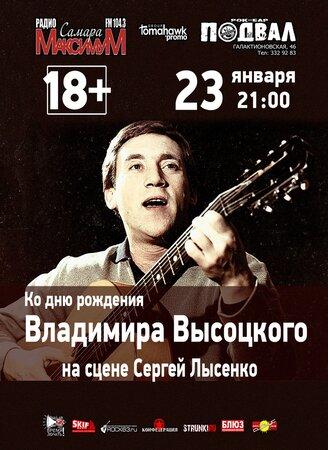 Вечер памяти Владимира Высоцкого концерт в Самаре 23 января 2020