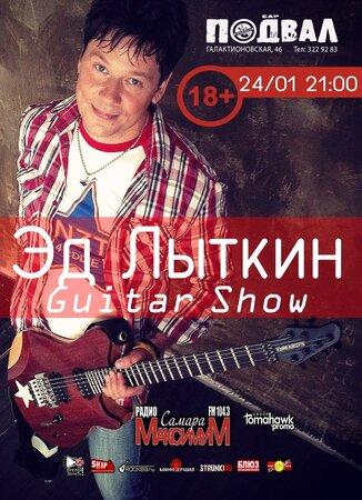 Эд Лыткин концерт в Самаре 24 января 2020