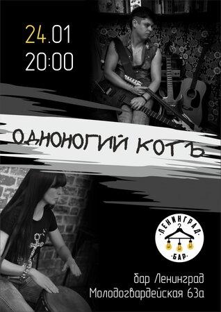 Одноногий КотЪ концерт в Самаре 24 января 2020