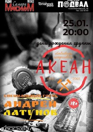Акеан концерт в Самаре 25 января 2020