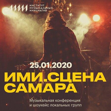 ИМИ.Сцена концерт в Самаре 25 января 2020