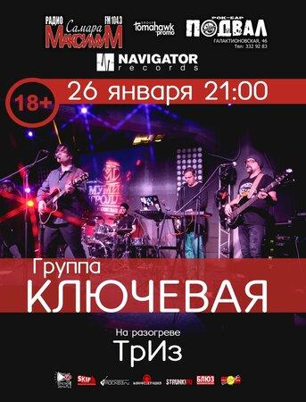 Ключевая концерт в Самаре 26 января 2020
