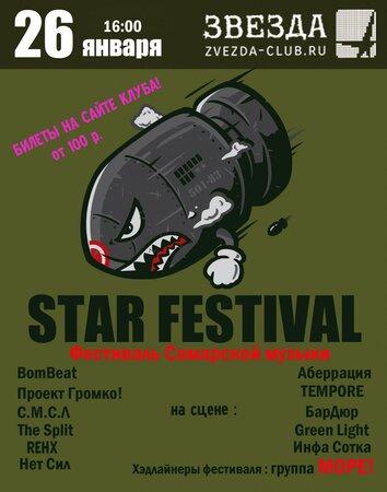 Star Festival концерт в Самаре 26 января 2020
