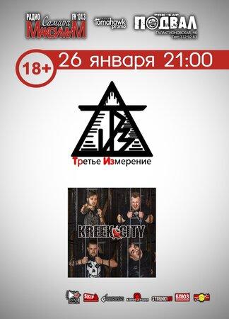 Третье Измерение, Kreek City концерт в Самаре 26 января 2020