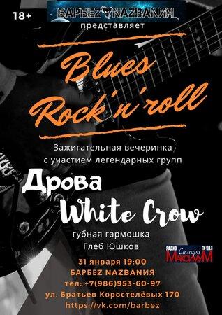 Дрова, White Crow концерт в Самаре 31 января 2020