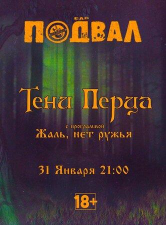Тени Перца концерт в Самаре 31 января 2020