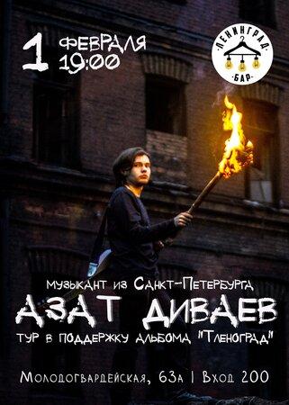 Азат Диваев концерт в Самаре 1 февраля 2020