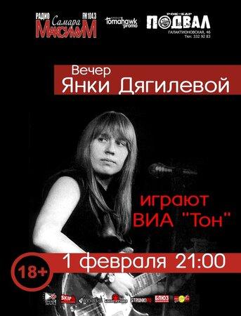 Концерт памяти Янки Дягилевой концерт в Самаре 1 февраля 2020