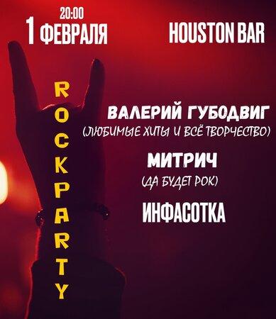Rock Party концерт в Самаре 1 февраля 2020