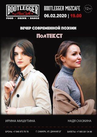 Ирина Мишутина, Надя Сказкина концерт в Самаре 6 февраля 2020