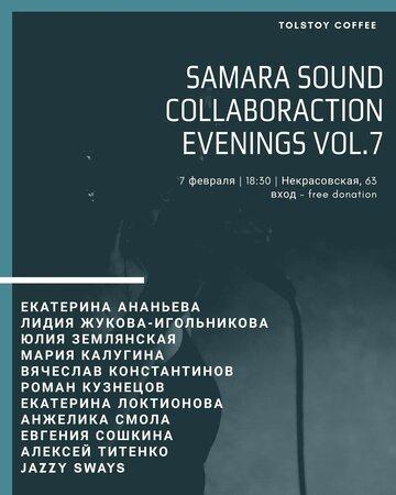 Samara Sound CollaborAction Evenings концерт в Самаре 7 февраля 2020