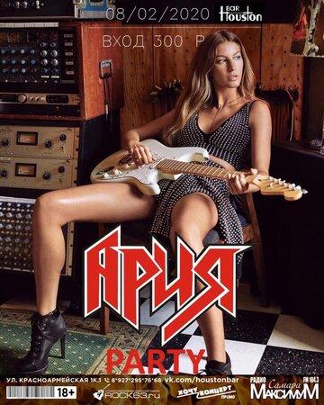 Ария Party концерт в Самаре 8 февраля 2020