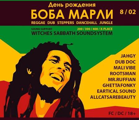 День рождения Боба Марли концерт в Самаре 8 февраля 2020